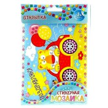 Мозаика стикерная - открытка Поздравляю