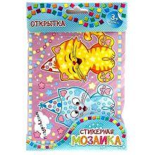Мозаика стикерная - открытка Веселые котята