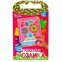 Мозаика стикерная - открытка Бабушке
