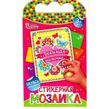 Мозаика стикерная - открытка Любимая мамочка