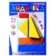 Набор для открытки - Лодочка, декор-аппликация, геометрический конструктор, для детей 3-5 лет
