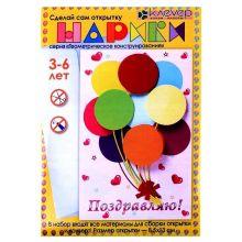 """Набор для открытки - """"Шарики"""", декор-аппликация, геометрический конструктор, для детей 3-6 лет"""