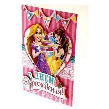 Набор для создания открытки С Днем Рождения! Принцессы