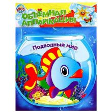 Аппликация бумагой Подводный мир