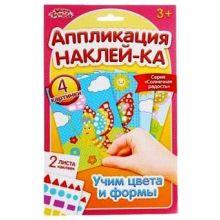 Аппликация наклейками А5 Солнечная радость