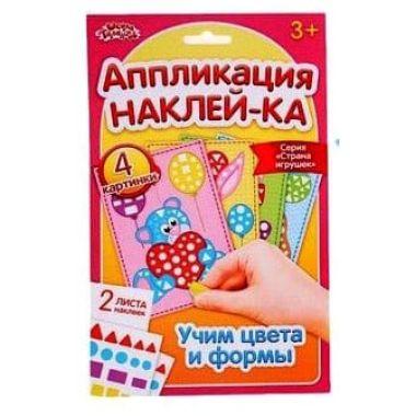 Аппликация наклейками А5 Страна игрушек