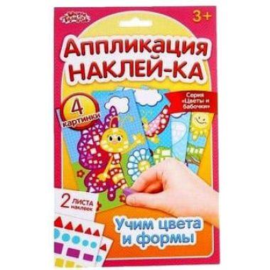 Аппликация наклейками А5 Цветы и бабочки