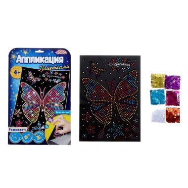 Аппликация пайетками Бабочка с клеевым слоем + 6 цветов пайеток