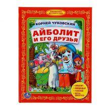 Айболит и его друзья. Автор К. Чуковский