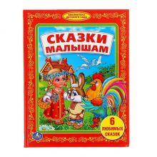 Библиотека детского сада Сказки малышам