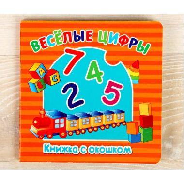 Книжка картонная Веселые цифры