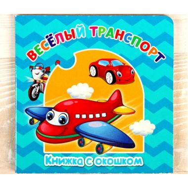 Книжка картонная Веселый транспорт