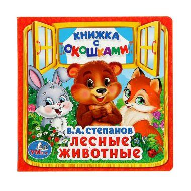 Книжка с окошками Лесные животные