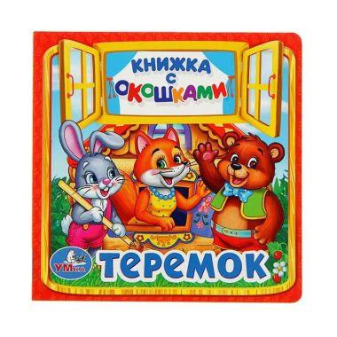 Книжка с окошками Теремок
