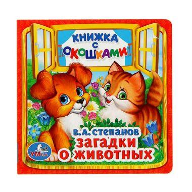 Книжка с окошками Загадки о животных