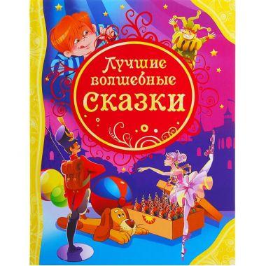 Все лучшие сказки «Лучшие волшебные сказки»