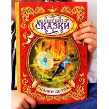 Волшебные сказки, 128 стр.