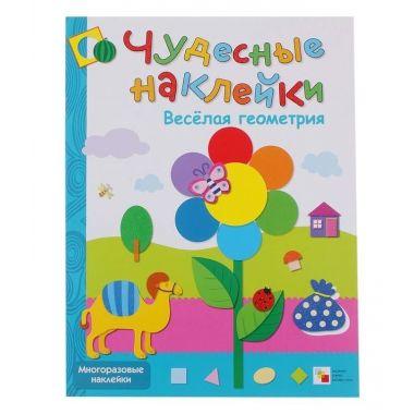 Книга Веселая геометрия Чудесные наклейки 8стр.