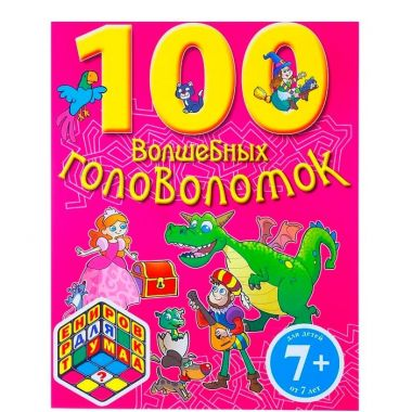 100 волшебных головоломок