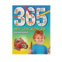 365 игр и раскрасок для мальчиков.