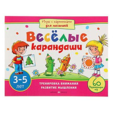 Игры с картинками для малышей. Веселые карандаши