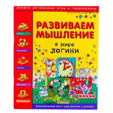 Книга В мире логики Развиваем мышление, 64 стр.