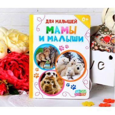 Книжка картонная Мамы и малыши