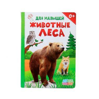 Книжка картонная Животные леса
