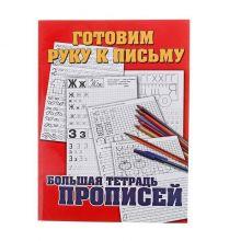 Готовим руку к письму. Большая тетрадь прописей. автор Соколов Г.В.