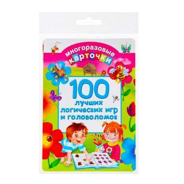 Многоразовые карточки. 100 лучших логических игр и головоломок. Автор Дмитриева В.Г.