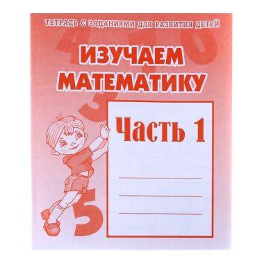 Рабочая тетрадь Изучаем математику ч.1.