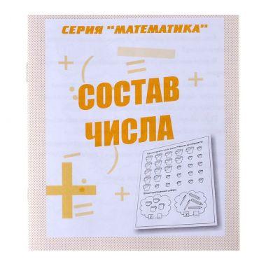 Рабочая тетрадь Математика Состав числа.