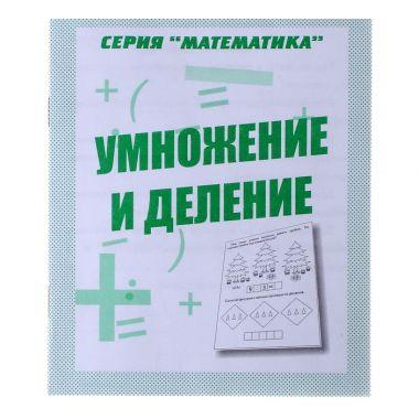 Рабочая тетрадь Математика Умножение и деление.