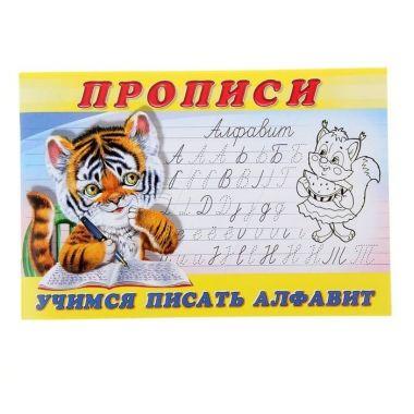 Раскраска-пропись8 Учимся писать алфавит 16стр