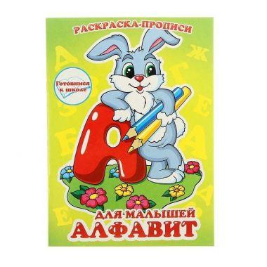Раскраска-пропись Алфавит для малышей