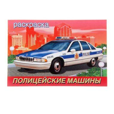 Раскраска для мальчиков Полицейские машины