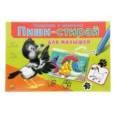 Раскраска пиши-стирай Для малышей.