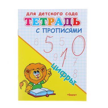 Тетрадь с прописями для детского сада Цифры