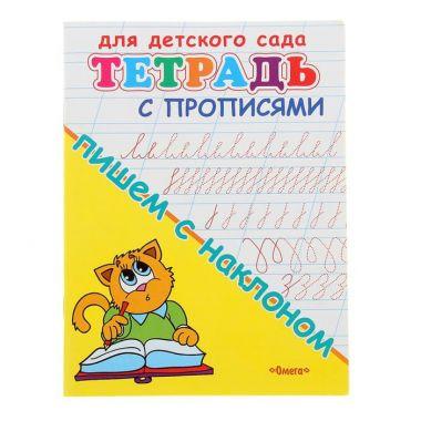 Тетрадь с прописями для детского сада Пишем с наклоном