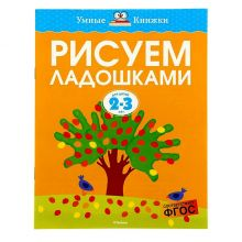 2-3 года. Рисуем ладошками. Автор Земцова О.Н.