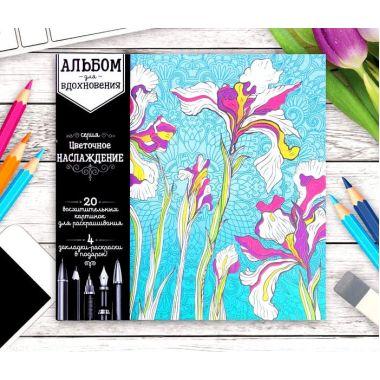 Альбом для вдохновения Цветочное наслаждение, раскраски, антистрессовые раскраски