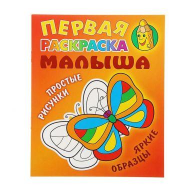 Простые рисунки, яркие образцы. Бабочка.Изд. 2-е.