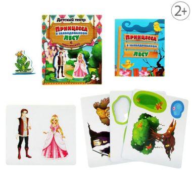 Игра-сказка Принцесса в заколдованном лесу