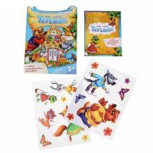 Игра- сказка с наклейками Теремок