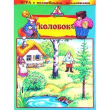 Игра с волшебными наклейками Колобок.