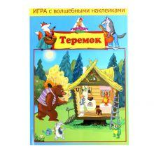 Игра с волшебными наклейками Теремок.
