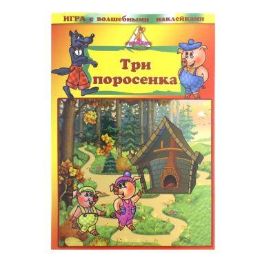 Игра с волшебными наклейками Три поросенка.