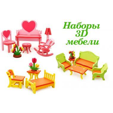 Наборы мебели 3D