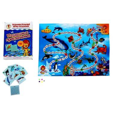 Игра-ходилка Подводные приключения