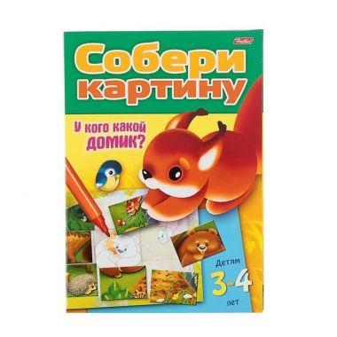 Книжка-конструктор Собери Картину. У кого какой домик  Для детей 3-4 лет